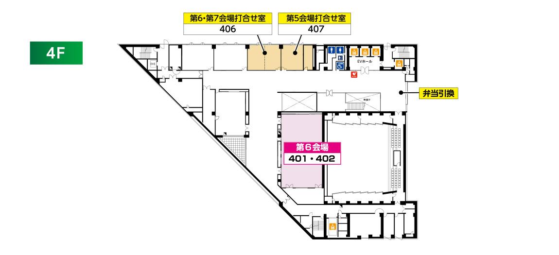 神戸国際会議場 4F
