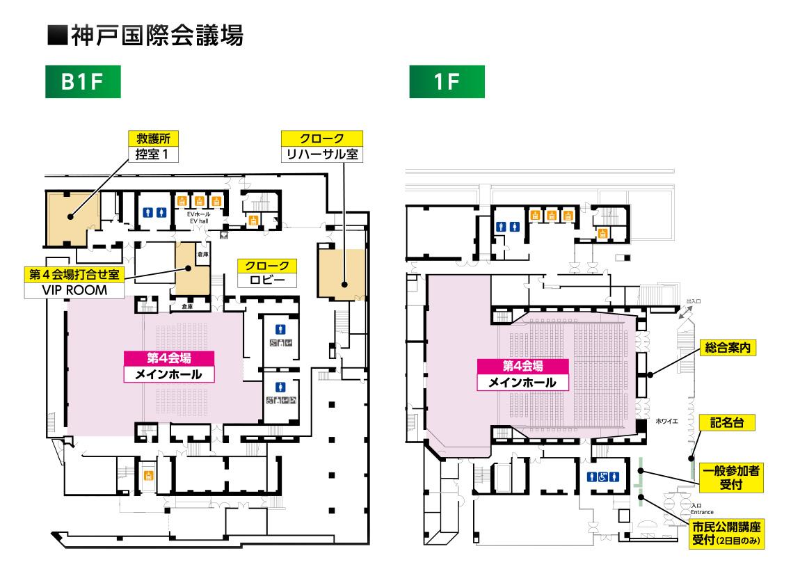 神戸国際会議場 B1F・1F