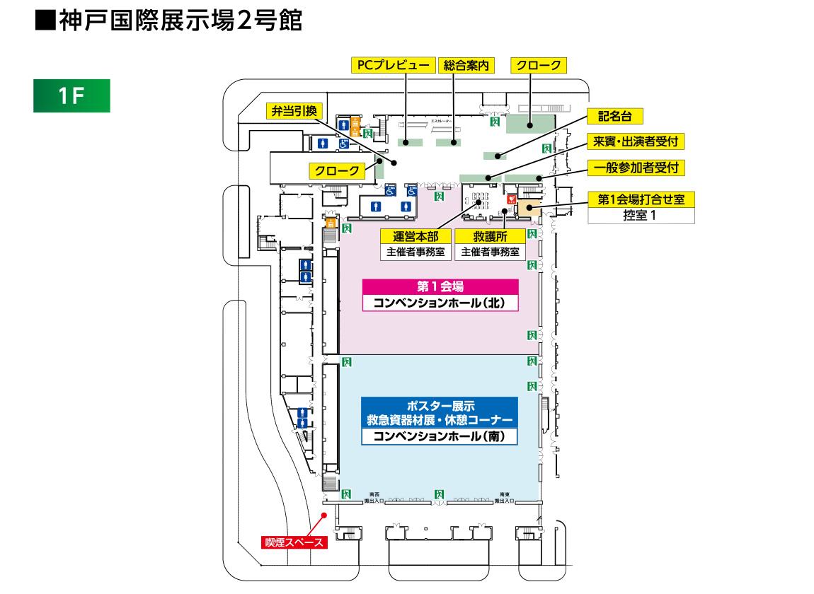 神戸国際展示場2号館 1F